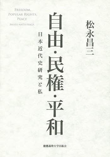 自由・民権・平和 日本近代史研究と私/松永昌三【1000円以上送料無料】
