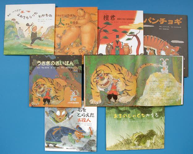 朝鮮半島の昔話絵本セット 全7巻【1000円以上送料無料】