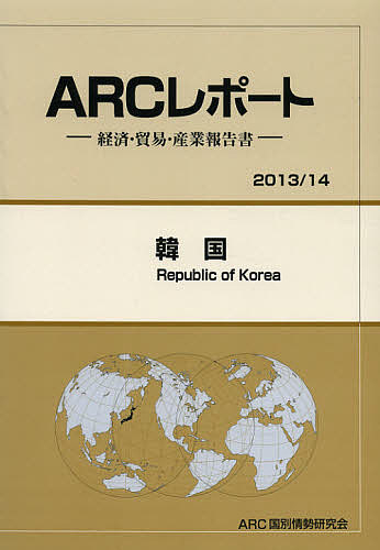 韓国 2013/14年版/ARC国別情勢研究会【1000円以上送料無料】