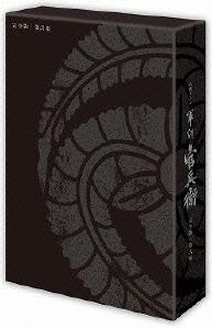 軍師官兵衛 完全版 第弐集/岡田准一【1000円以上送料無料】