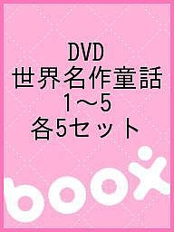 DVD 世界名作童話 1~5 各5セット【1000円以上送料無料】