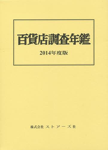 百貨店調査年鑑 2014年度版【1000円以上送料無料】