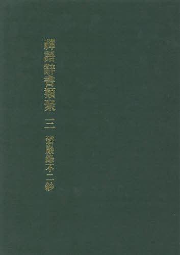 禪語辭書類聚 3/禅文化研究所【1000円以上送料無料】