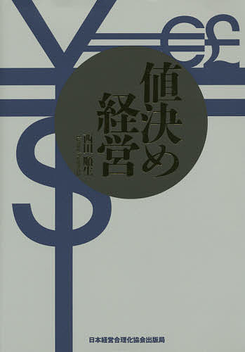 値決め経営 儲けの9割は値決めで決まる/西田順生【1000円以上送料無料】