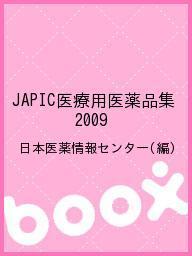 JAPIC医療用医薬品集 2009/日本医薬情報センター【1000円以上送料無料】