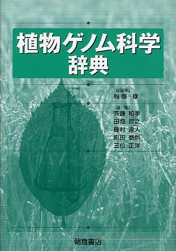 植物ゲノム科学辞典/駒嶺穆【1000円以上送料無料】