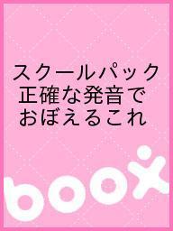 スクールパック 正確な発音でおぼえるこれ【1000円以上送料無料】