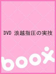 DVD 浪越指圧の実技【1000円以上送料無料】