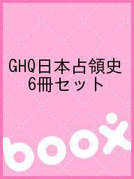 GHQ日本占領史 6冊セット【1000円以上送料無料】