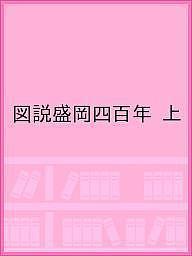 当店限定販売 直営店 図説盛岡四百年 上 1000円以上送料無料