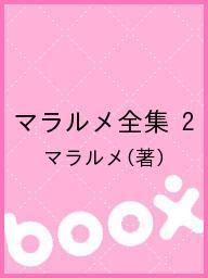 マラルメ全集 2/マラルメ【1000円以上送料無料】