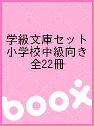 学級文庫セット 小学校中級向き 全22冊【1000円以上送料無料】