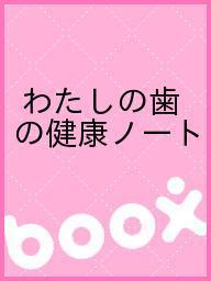 わたしの歯の健康ノート【1000円以上送料無料】