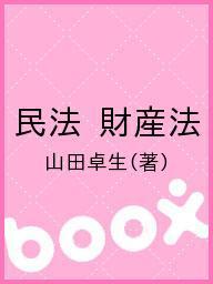 民法 財産法/山田卓生【1000円以上送料無料】