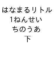 はなまるリトル 1ねんせい ちのうあ 下【1000円以上送料無料】
