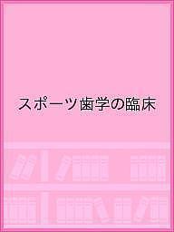 スポーツ歯学の臨床【1000円以上送料無料】