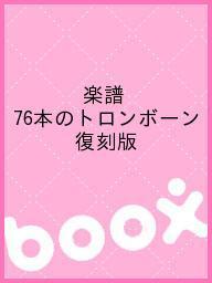 楽譜 76本のトロンボーン 復刻版【1000円以上送料無料】