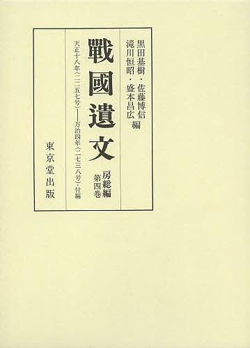 戰國遺文 房総編第4巻【1000円以上送料無料】