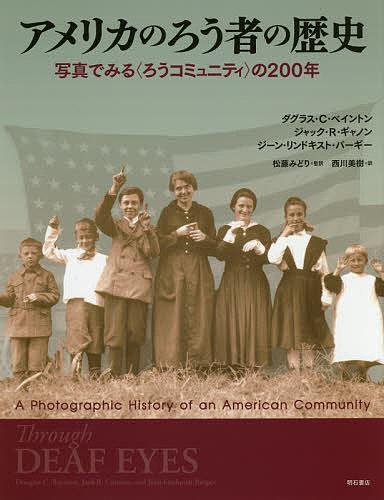 アメリカのろう者の歴史 写真でみる〈ろうコミュニティ〉の200年/ダグラス・C・ベイントン/ジャック・R・ギャノン/ジーン・リンドキスト・バーギー【1000円以上送料無料】