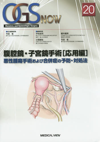 OGS NOW Obstetric and Gynecologic Surgery 20/平松祐司/委員小西郁生/委員櫻木範明【1000円以上送料無料】