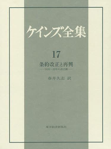 ケインズ全集 第17巻/ケインズ【1000円以上送料無料】