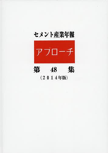 セメント産業年報「アプローチ」 第48集(2014年版)/セメント新聞編集部【1000円以上送料無料】