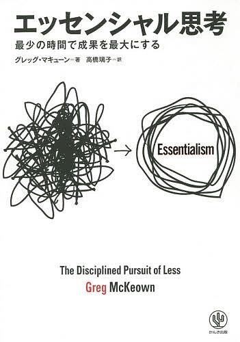 エッセンシャル思考 最少の時間で成果を最大にする