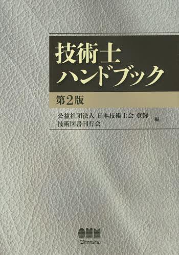 技術士ハンドブック/日本技術士会登録技術図書刊行会【1000円以上送料無料】
