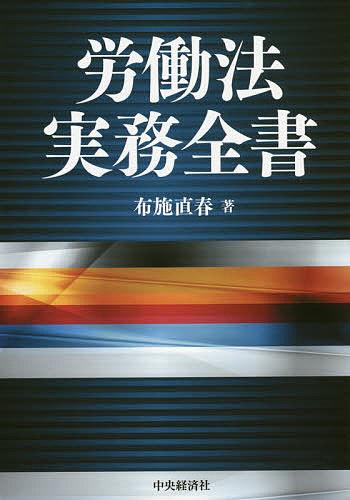 労働法実務全書/布施直春【1000円以上送料無料】