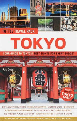 Tuttle 激安格安割引情報満載 Travel Pack Tokyo 1000円以上送料無料 初回限定 R.ゴス