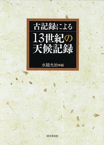 古記録による13世紀の天候記録/水越允治【1000円以上送料無料】