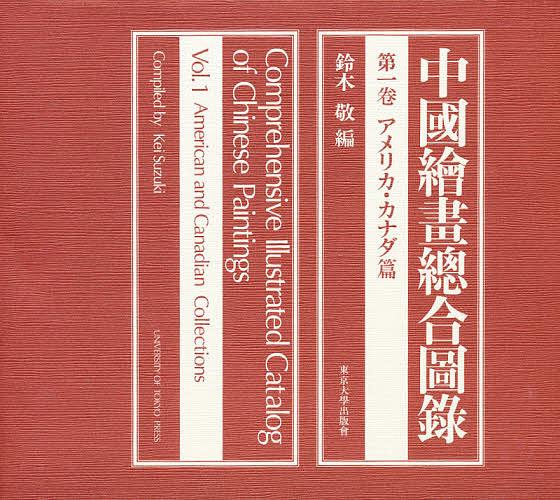 中国絵画総合図録 第1巻/鈴木敬【1000円以上送料無料】