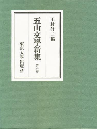 五山文学新集 第6巻/玉村竹二【1000円以上送料無料】