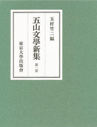 五山文学新集 第1巻/玉村竹二【1000円以上送料無料】