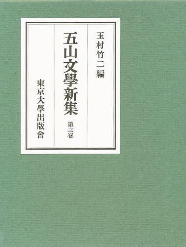 五山文学新集 第3巻/玉村竹二【1000円以上送料無料】
