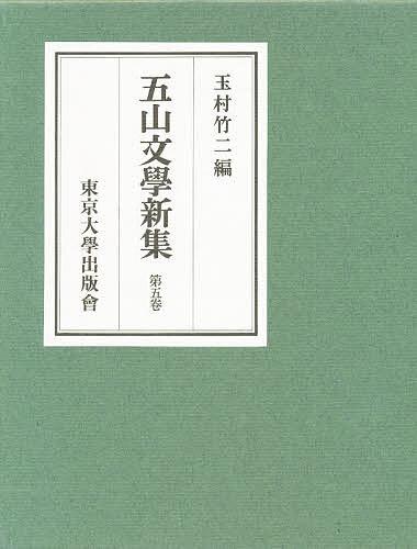 五山文学新集 第5巻/玉村竹二【1000円以上送料無料】