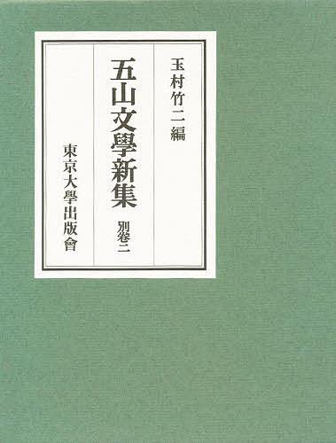 五山文学新集 別巻 2/玉村竹二【1000円以上送料無料】