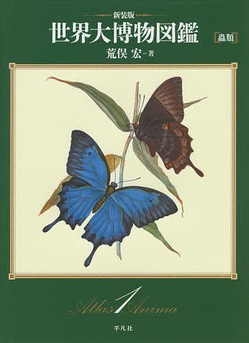 世界大博物図鑑 ATLAS ANIMA 1 新装版/荒俣宏【1000円以上送料無料】