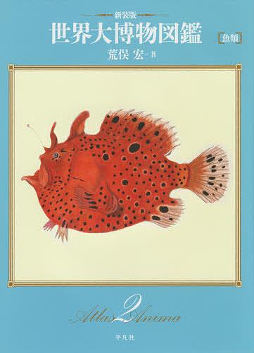 世界大博物図鑑 ATLAS ANIMA 2 新装版/荒俣宏【1000円以上送料無料】