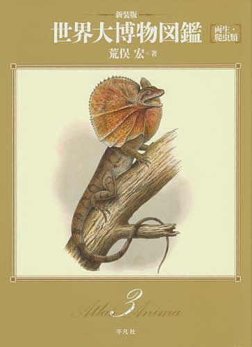 世界大博物図鑑 ATLAS ANIMA 3 新装版/荒俣宏【1000円以上送料無料】