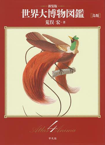 世界大博物図鑑 ATLAS ANIMA 4 新装版/荒俣宏【1000円以上送料無料】