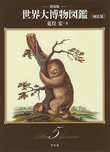 世界大博物図鑑 ATLAS ANIMA 5 新装版/荒俣宏【1000円以上送料無料】