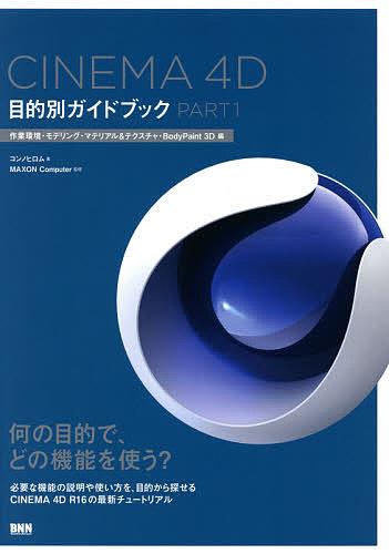 CINEMA 4D目的別ガイドブック PART1 1000円以上送料無料 メイルオーダー コンノヒロム 永遠の定番モデル MAXONComputer