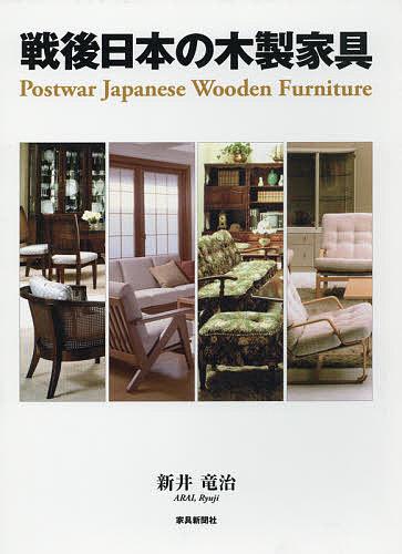 戦後日本の木製家具/新井竜治【1000円以上送料無料】