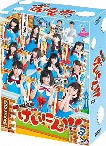 NMB48 げいにん!!!3 DVD-BOX/NMB48【1000円以上送料無料】