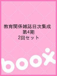 教育関係雑誌目次集成 第4期 2回セット【1000円以上送料無料】