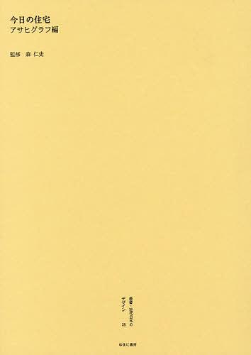 叢書・近代日本のデザイン 58 復刻版/森仁史【1000円以上送料無料】