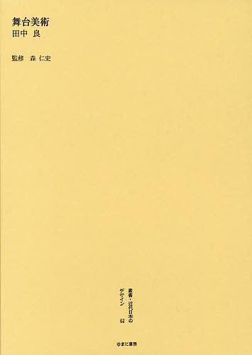 叢書・近代日本のデザイン 62 復刻版/森仁史【1000円以上送料無料】