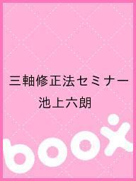三軸修正法セミナー/池上六朗【1000円以上送料無料】