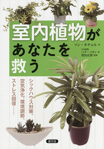 室内植物があなたを救う シックハウス対策 空気浄化 販売 環境調節 ストレス回復…… パクソヨン ソンキチョル 上質 1000円以上送料無料 豊田正博